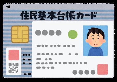 住民基本台帳カードのイラスト(男性)