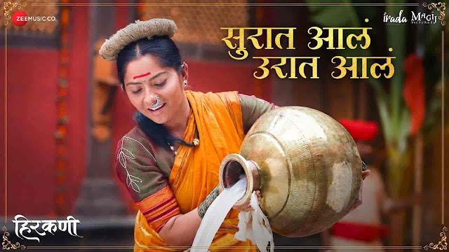 Surat Aala Urat Aala Lyrics - Hirkani | Avadhoot Gupte, Madhura Kumbhar
