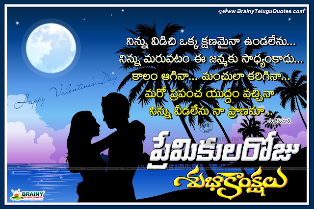 new Valentines Day in Telugu Language, Telugu Valentines Day Love Quotations and Cute Couple Images. Lovers day Telugu quotations, Feb 14 Valentines Day Telugu wishes and Love Quotations online, Telugu Valentines Day love images online, Telugu Valentines Day Inspiring Love images and messages.Happy Valentines Day Telugu Love Quotes messages, Nice inspiring love messages in Telugu for Valentinesday, Beautiful Valentines day quotes in Telugu, Touching Telugu love quotes for Valentinesday, Romantic love messages for Valentinesday, Heart touching love proposal messages for Valentinesday, Happy Valentinesday Telugu quotations love messages online