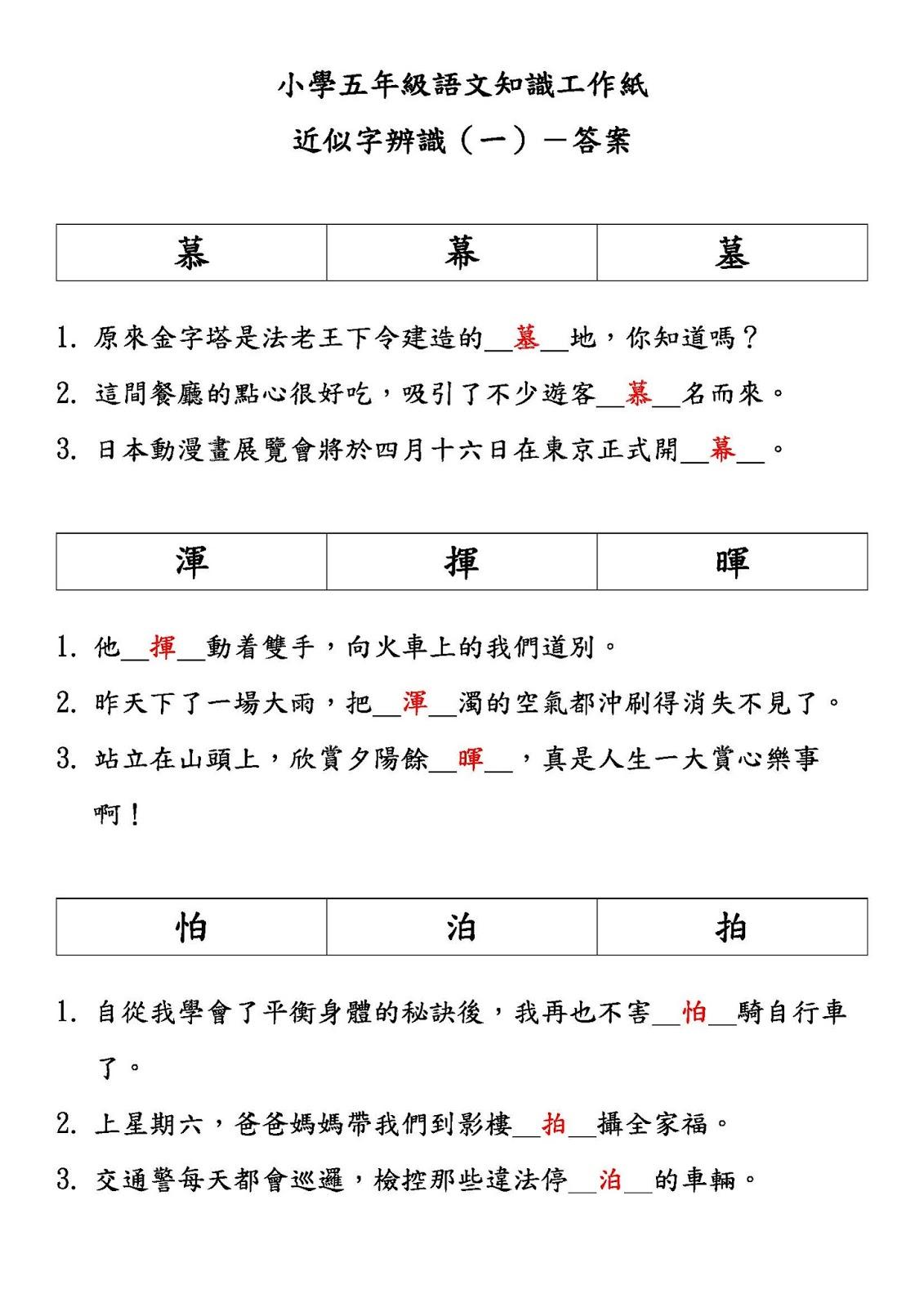 小五語文知識工作紙:近似字辨識(一)|中文工作紙|尤莉姐姐的反轉學堂