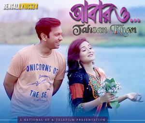 Abaro Lyrics - Natok Title Track, Tahsan, Sallha Nadia