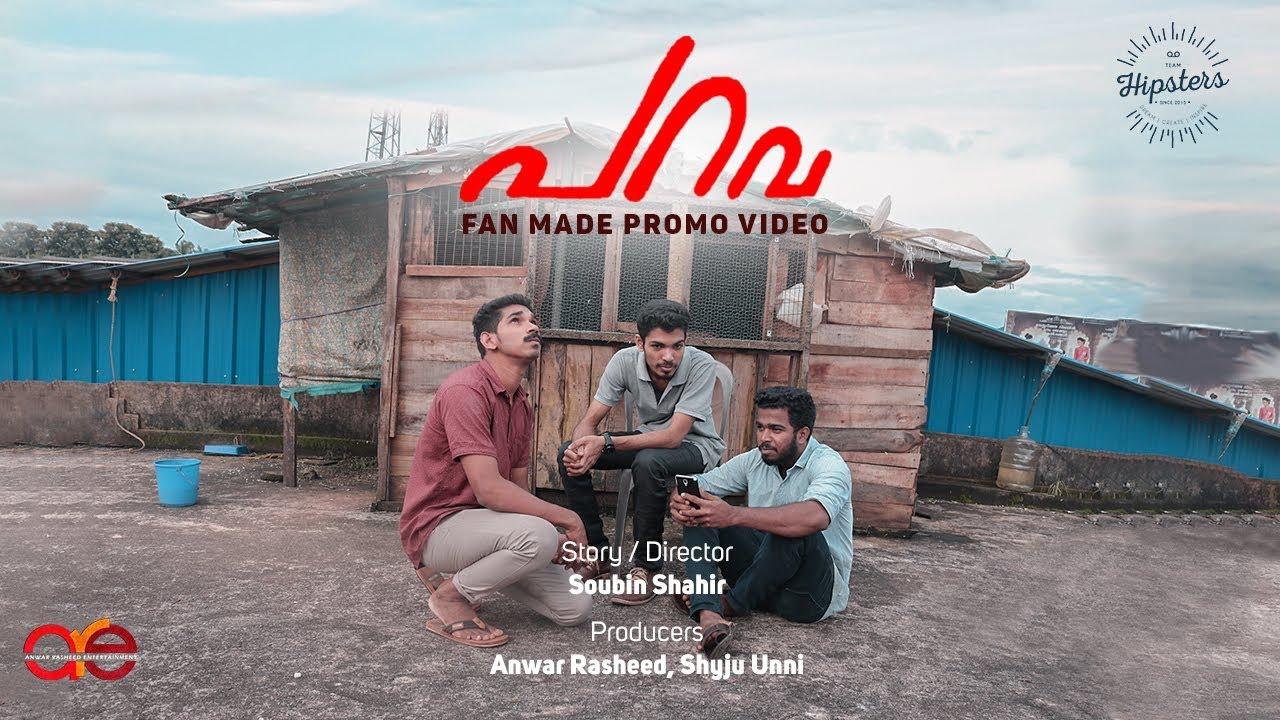 parava malayalam full movies free download