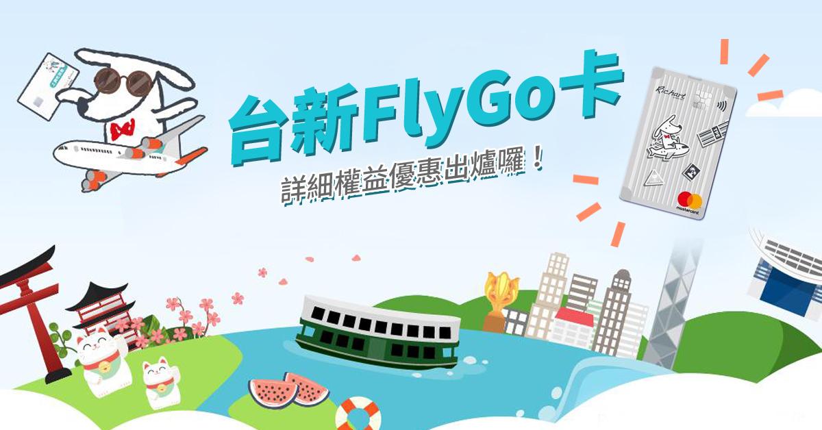 【臺新FlyGo卡】詳細權益優惠出爐囉!