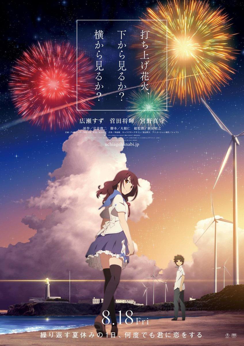 Plakat filmu anime Uchiage Hanabi, Shita kara Miru ka? Yoko kara Miru ka?