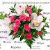 Ευχές για:Μαρία, Μαργέτα, Μαριέττα, Μαργετίνα, Μάρω, Μαριώ, Μαριωρή, Μαρίκα, Μαριγώ, Μαριγούλα, Μαρούλα, Μαρίτσα, Μανιώ, Μαίρη, Μαρινίκη, Μιρέλλα, Μυρέλλα, Μάνια, Μάρα, Μαράκι, ...gioerazo.gr 21 Νοεμβρίου- 15 Αυγούστου