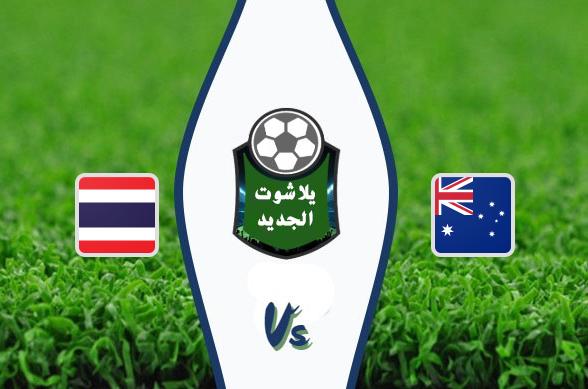 نتيجة مباراة أستراليا وتايلاند اليوم السبت 11-10-2020 كأس آسيا تحت سن 23 سنة