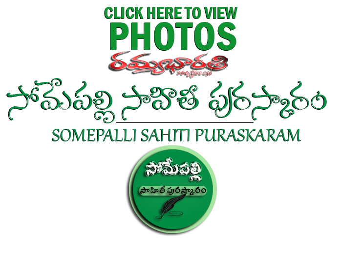Somepalli Sahiti Puraskaram Photos