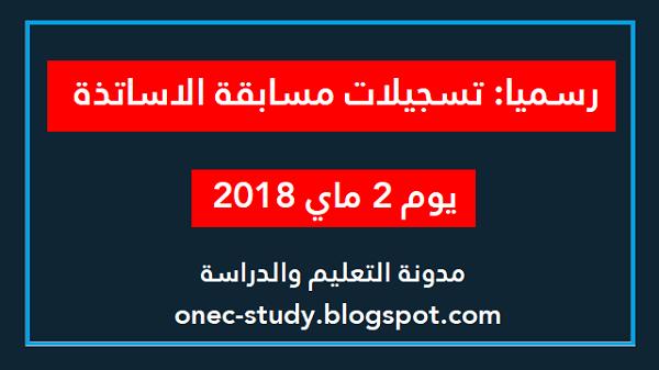 رسميا: تسجيلات مسابقة الاساتذة يوم 2 ماي 2018