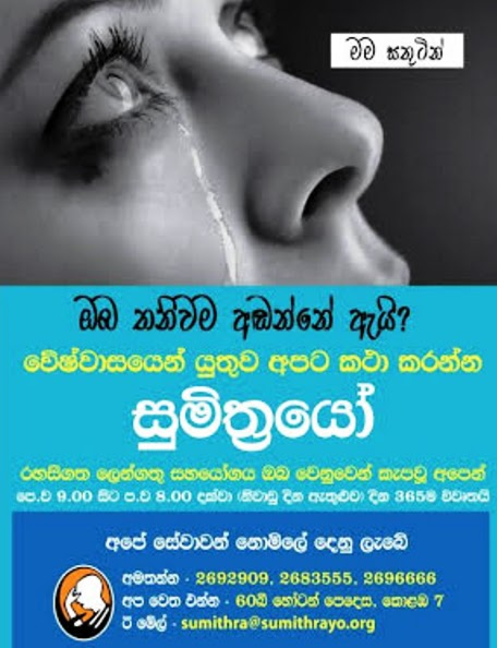 Suicide Prevention Sri Lanka Siya Divi Haani Kara Genima call FREE 1333 or 0112696666