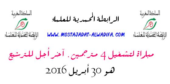الرابطة المحمدية للعلماء مباراة لتشغيل 4 مترجمين. آخر أجل للترشيح هو 30 أبريل 2016