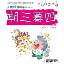 成語動畫廊 - 朝三暮四