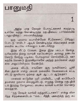 Bhagavath geethai book in tamil pdf