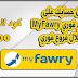 شرح شحن حسابك على موقع ماي فوري MyFawry من خلال فروع فوري