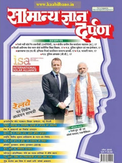 Samanya Gyan Darpan April 2018 in Hindi pdf free Download