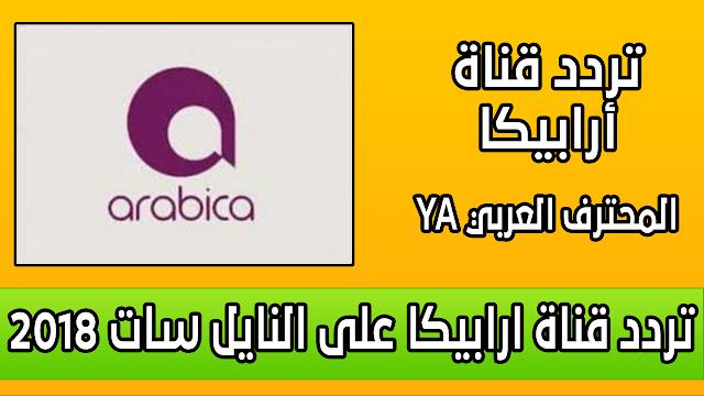 تردد قناة ارابيكا على النايل سات 2018