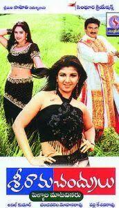 Sriramachandrulu (2003)