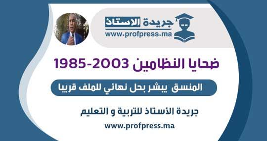 منسق ضحايا النظامين الأسايين 1985-2003 يبشر بحل نهائي للملف قريبا
