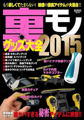 [Manga] 裏モノグッズ大全2015 [Uramono Guzzu Taizen 2015] Raw Download