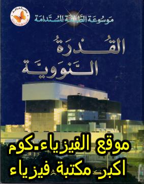 تحميل كتاب عن القدرة و الطاقة النووية pdf برابط مباشر الفيزياء.كوم