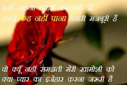 love shayari in hindi image download hd