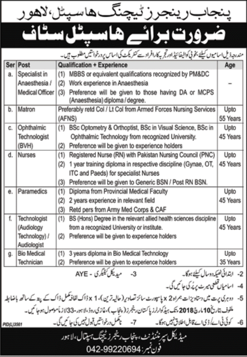 Jobs In Teaching Hospital Punjab Rangers 2018 latest