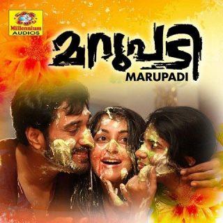 Marupadi