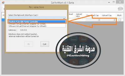 برنامج-SelfishNet-لتحديد-سرعة-النت-لكل-جهاز