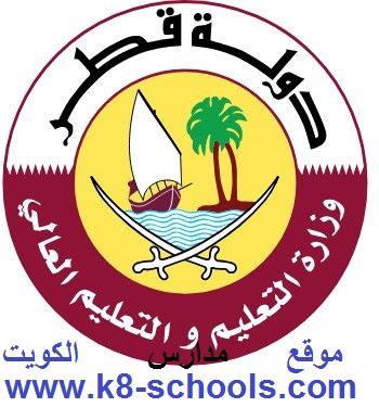 وظائف وزارة التربية والتعليم القطرية 2018 2019 مدارس الكويت