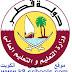 وظائف وزارة التربية والتعليم القطرية 2018 - 2019