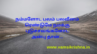 latest heart touching Tamil love quotes