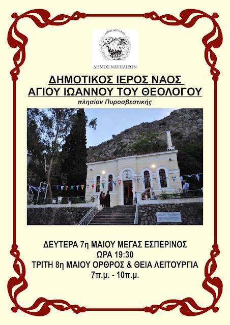 Πανηγυρίζει ο ιστορικός Δημοτικός Ιερός Ναός του Αγίου Ιωάννου Θεολόγου στο Ναύπλιο