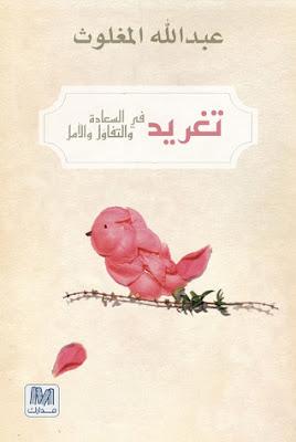 كتاب تغريد في السعادة والتفاؤل والأمل - عبدالله المغلوث