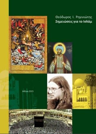 Δωρεάν Βιβλίο από τον Θεολόγο Θεόδωρο Ρηγινιώτη