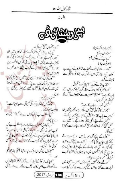 Happy velantine day novel by Sana Kanwal