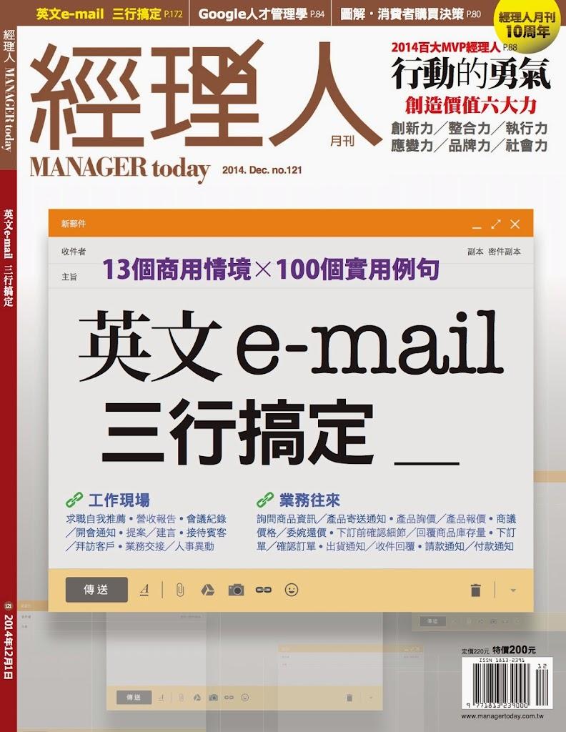 經理人 - Magazine cover