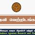பதவி வெற்றிடங்கள் - ஹெக்டர் கொப்பேகடுவ கமநல ஆராய்ச்சி மற்றும் பயிற்சி நிறுவகம் (Job Vacancies)