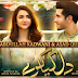 A hardcore love story you never want to miss out| Dil Kiya Karey Episode 2 Review