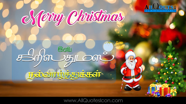 Tamil-good-morning-quotes-Christmas-Wishes-In-Tamil-Christmas-HD-Wallpapers-Christmas-Festival-Wallpapers-Christmas-wishes-for-Whatsapp-Life-Facebook-Images-Inspirational-Thoughts-Sayings-greetings-wallpapers-pictures-images