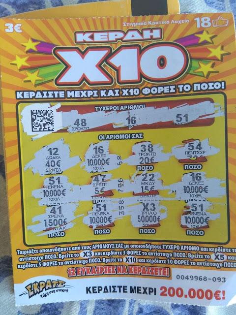 received 361639851210672 - Υπερτυχερός στο Σταφανόβουνο Ελασσόνας κέρδισε 200.000 στο ΣΚΡΑΤΣ