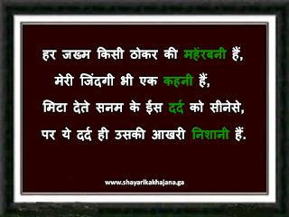 sad shayari gujarati shayari hindi shayari love shayari