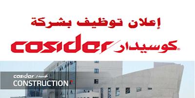 اعلان عن توظيف في شركة كوسيدار Cosider-- مارس 2019