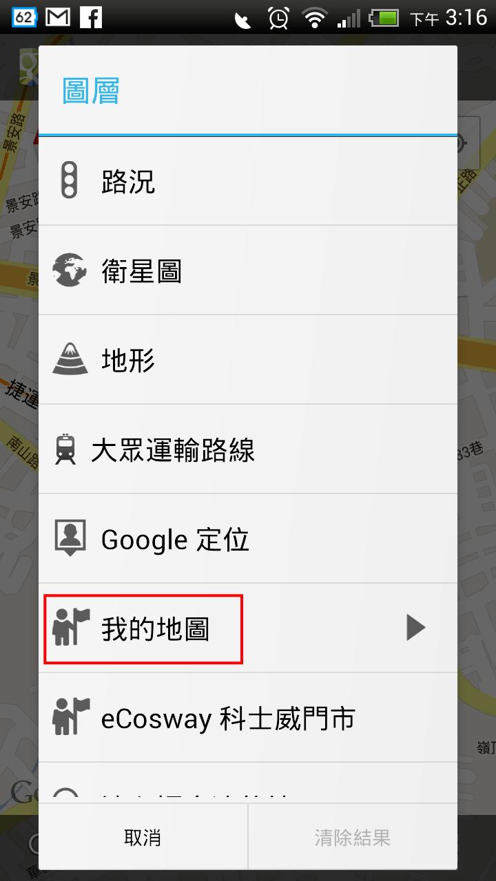 eCosway 臺灣: eCosway 科士威臺灣門市( Google Map 顯示 ) - 放上手機讓您隨時找的到科士威門市喔!
