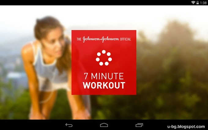 Най-доброто безплатно приложение за фитнес за Android