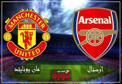 مشاهدة مباراة ارسنال ومانشستر يونايتد اليوم مباشر