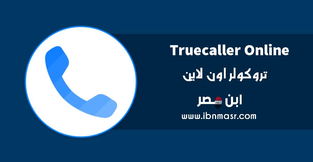 تروكولر اون لاين Truecaller Online لمعرفة اسم المتصل بدون تحميل برامج
