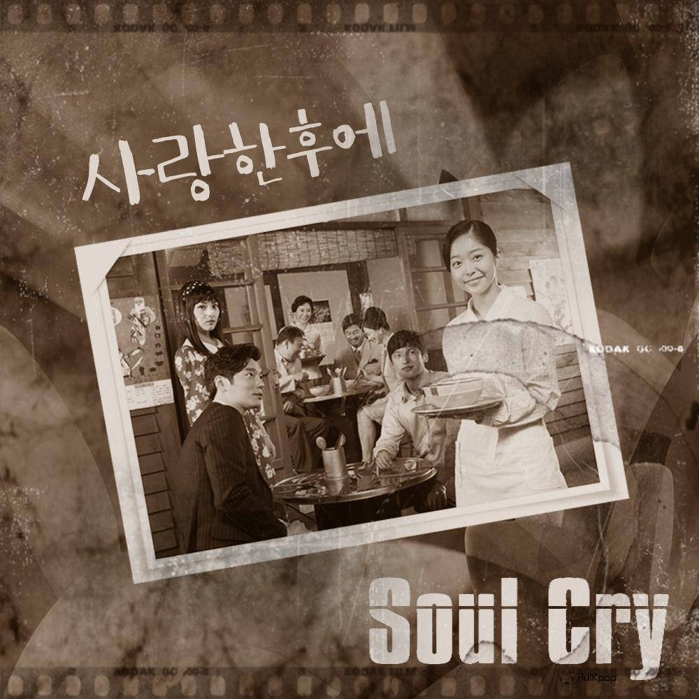 [Single] SoulCry – Abiding Love Dandelion OST Part 9