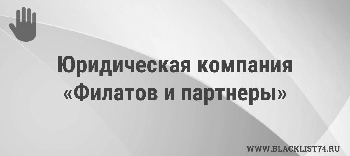 Юридическая компания «Филатов ипартнеры», г. Челябинск