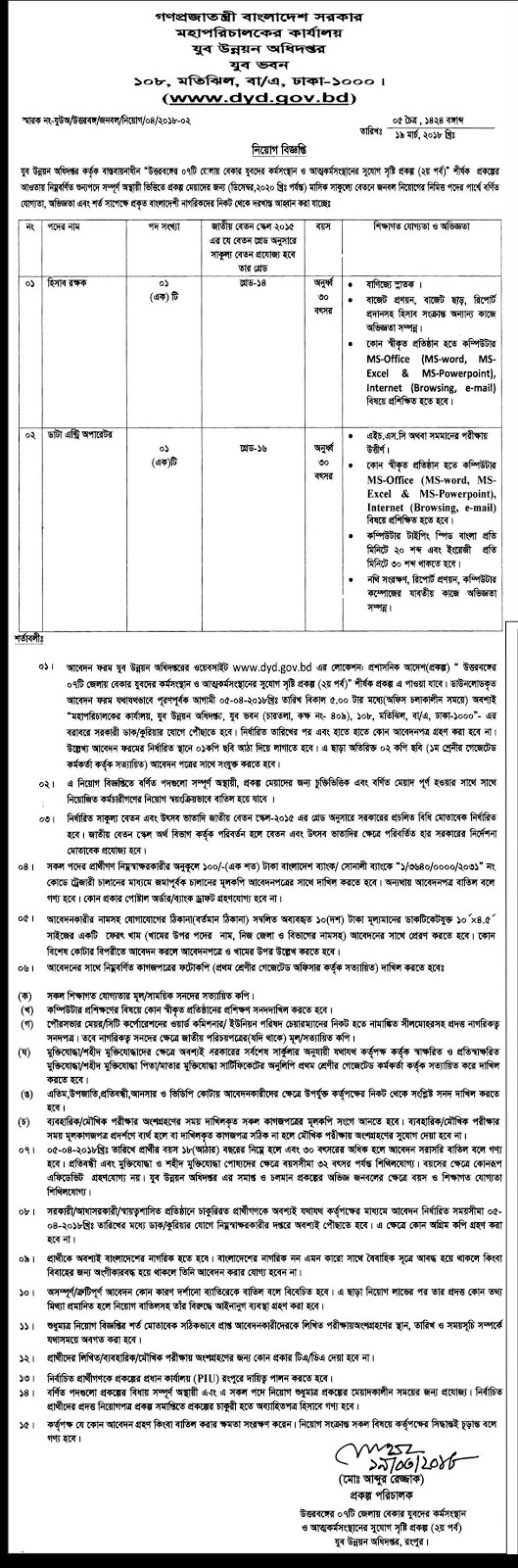 Department of Youth Development (DYD) Recruitment Circular 2018