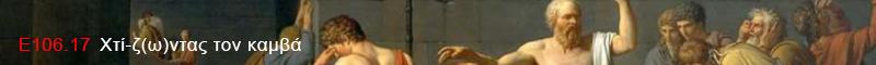 Ε106.17 Χτί-ζ(ω)ντας τον καμβά