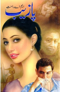 Pazeb Novel Urdu By MA Rahat